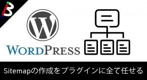staticpress sitemap関連のファイルが出力されない場合の対処方法