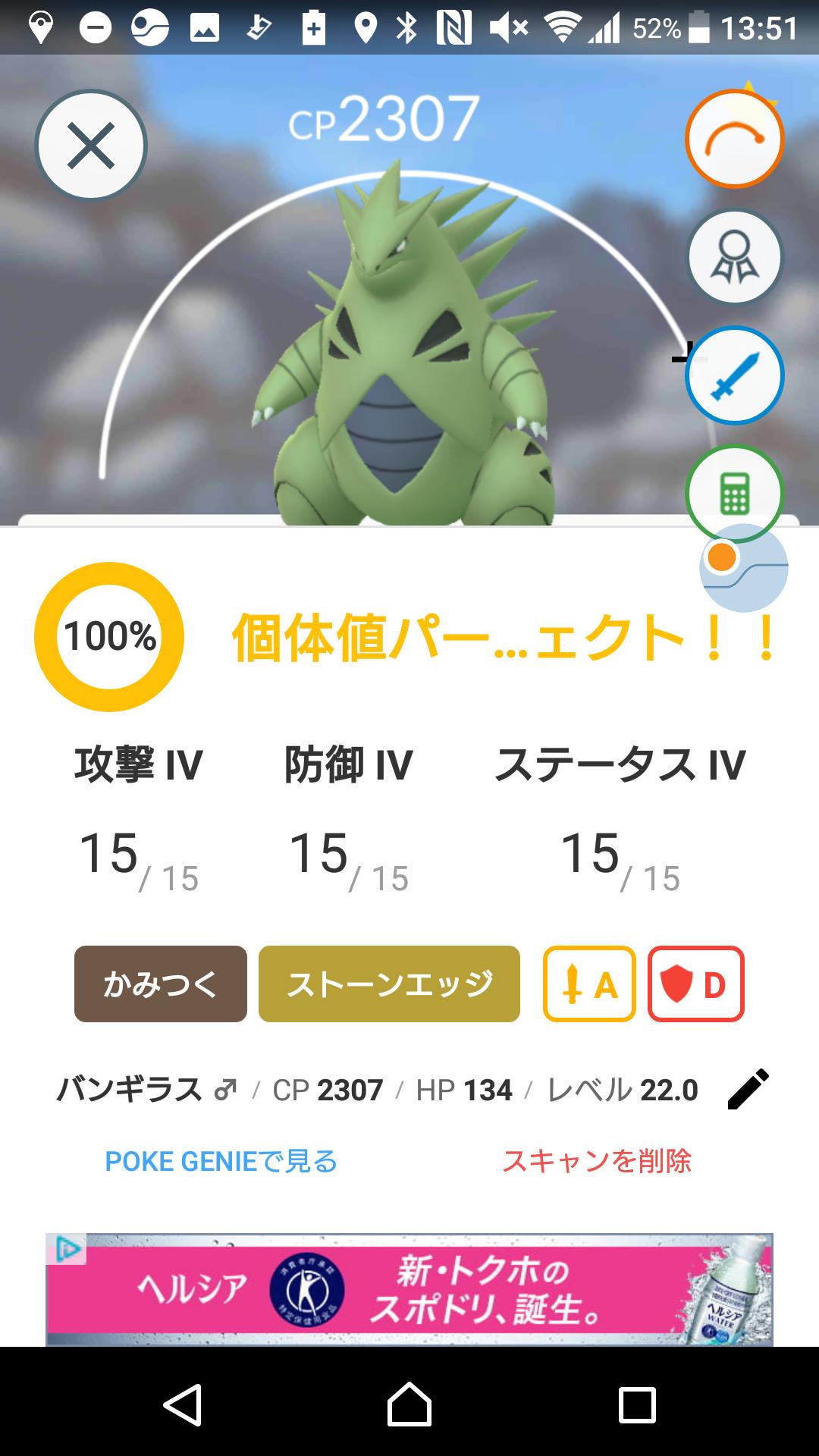 チェッカー 個体 アプリ ポケモン go 値