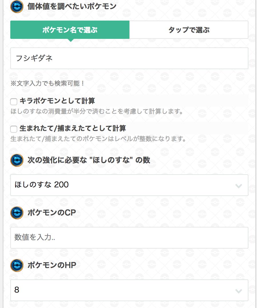 チェッカー 違い ポケモン 色 go