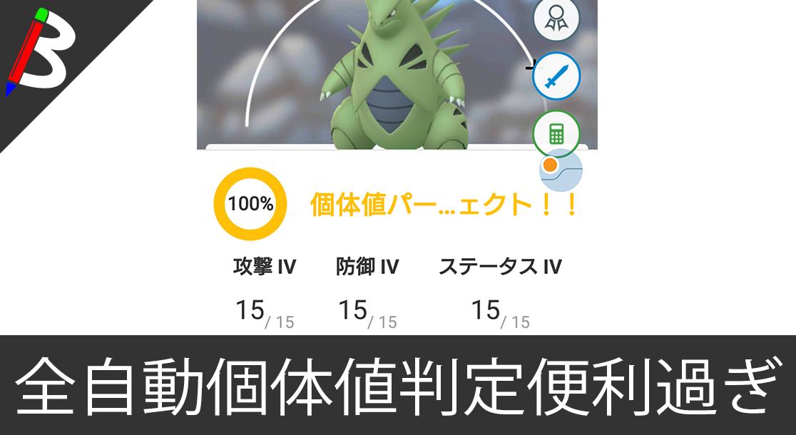 Go 個体 サイト ポケモン 値