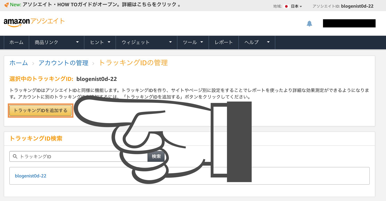 は と トラッキング amazon id 【Amazon API】アクセスキーID・シークレットキー・アソシエイトタグの確認方法