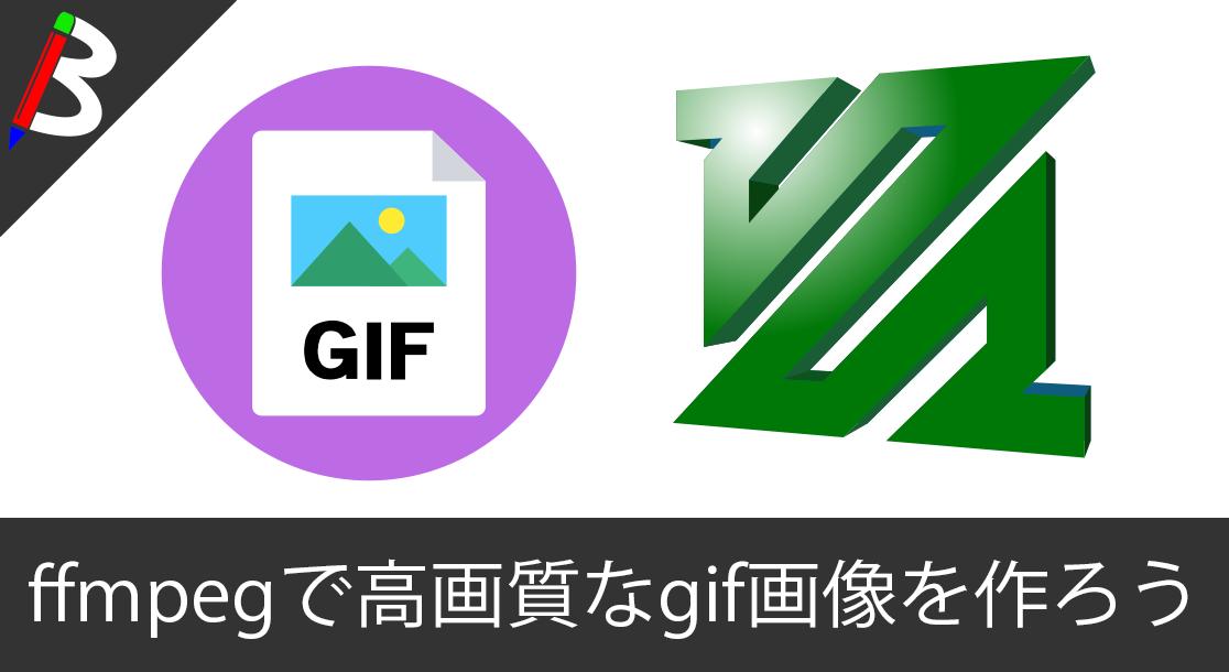 高画質Gif】「ffmpeg」を使ってGiftedより高画質なGif動画を作っ