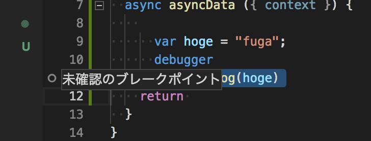 VSCoe】VisualStudioCodeでDockerのNode jsにリモートデバッグし