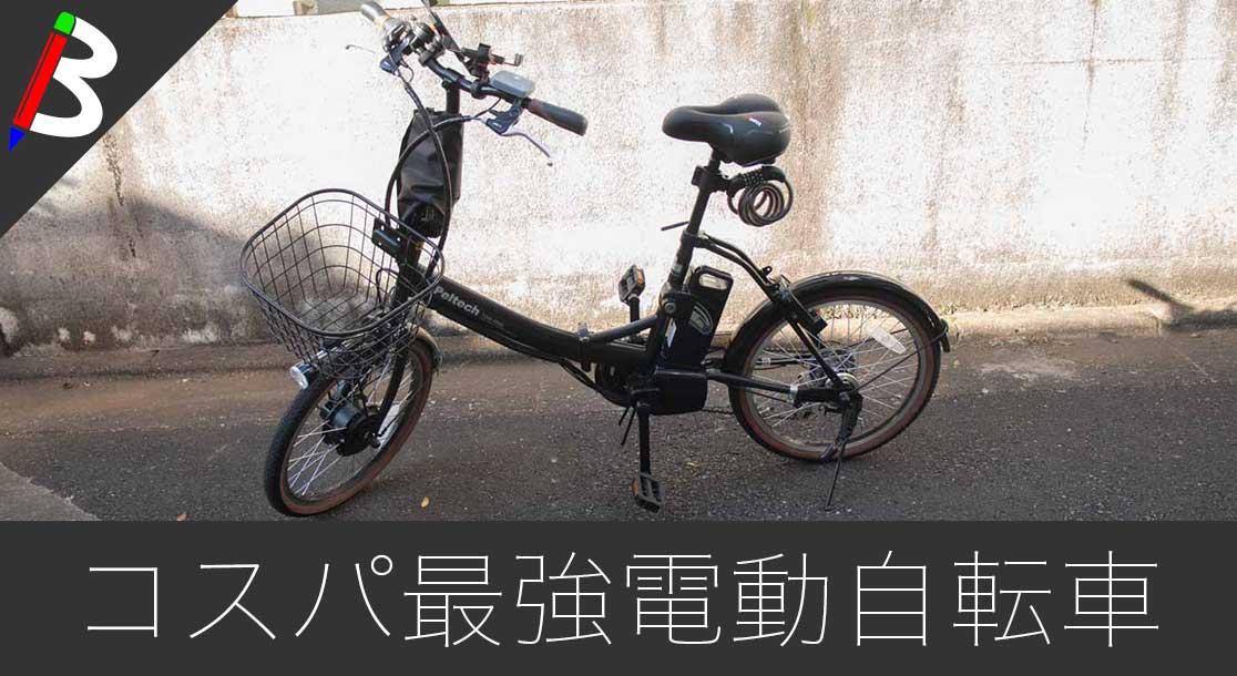 電動 自転車 ペルテック